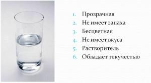 3 состояния воды жидкое