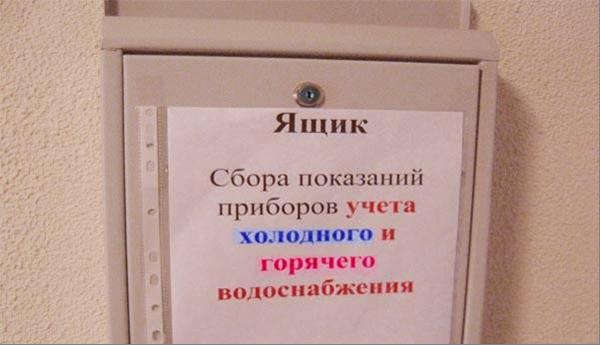 Отправка в ящик коммунальной службы