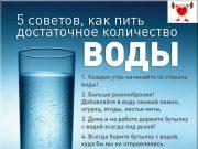 как пить правильно воду