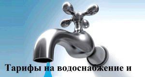 Тарифы на водоснабжение
