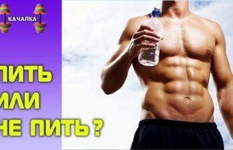 через сколько после тренировки можно пить воду